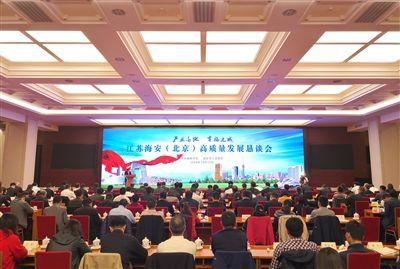 南通海安在北京举办高质量发展恳谈会