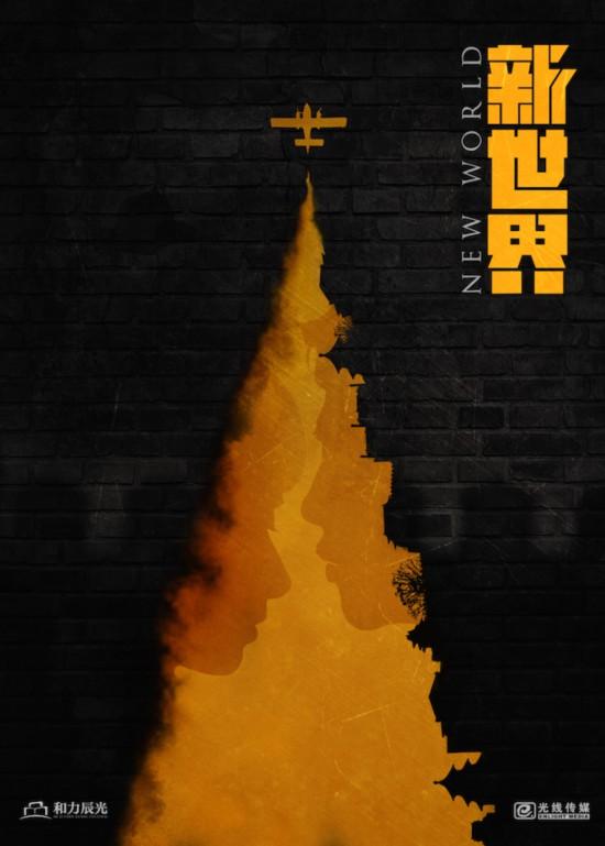 孙红雷张鲁一尹�P万茜李纯胡静出演《新世界》
