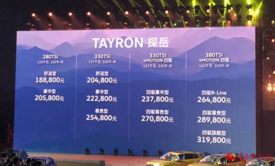 售18.88-31.98万 一汽-大众TAYRON探岳正式上市