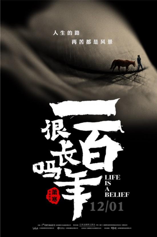 《我在故宫修文物》原班团队新作《一百年很长吗》将上映