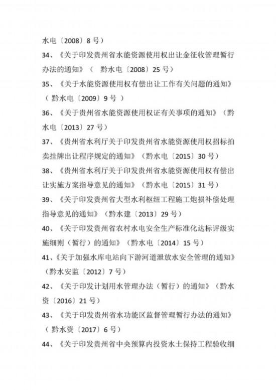 貴州省水利廳關於公布規范性文件清理結果的公告_頁面_7.jpg