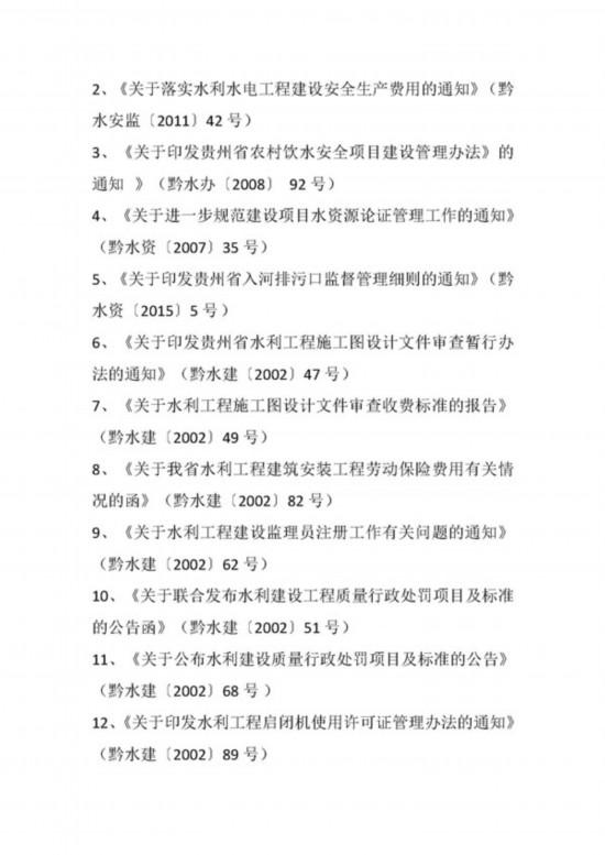 貴州省水利廳關於公布規范性文件清理結果的公告_頁面_4.jpg