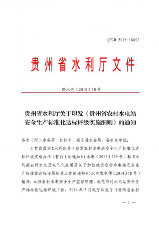 贵州省水利厅关于印发《贵州省农村水电站安全生产标准化达标评级实施细则》的通知_页面_1.jpg