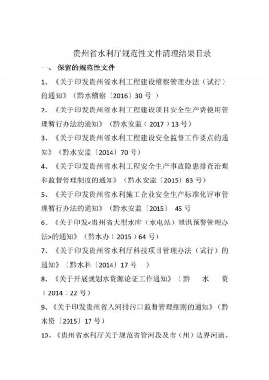 貴州省水利廳關於公布規范性文件清理結果的公告_頁面_2.jpg