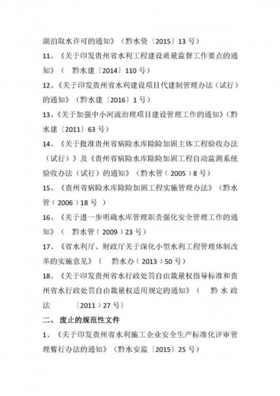 贵州省水利厅关于公布规范性文件清理结果的公告_页面_3.jpg