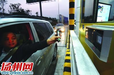 揚州境內聯網高速公路收費系統移動支付功能開通