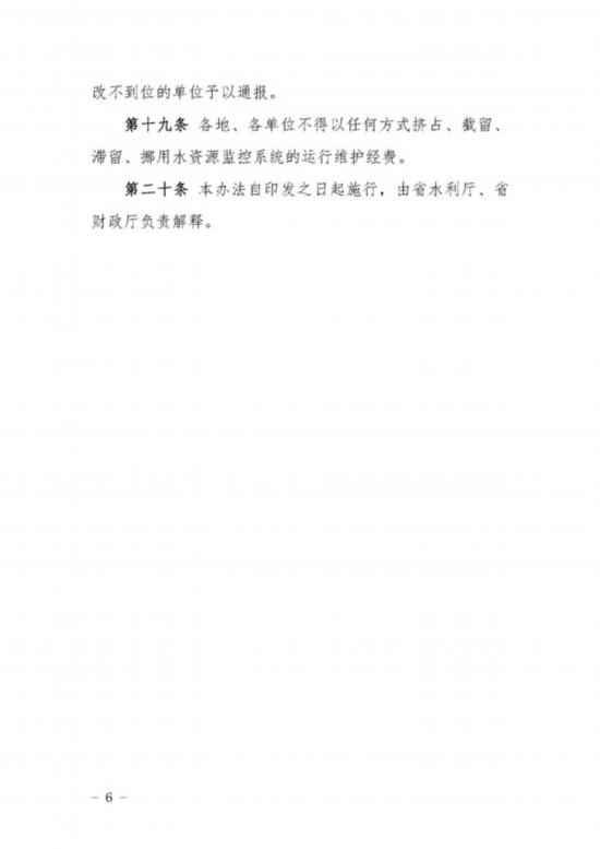 黔水资【2017】34 号 省水利厅 省财政厅关于印发《贵州省水资源监控系统运行维护管理暂行办法》的通知_页面_6.jpg