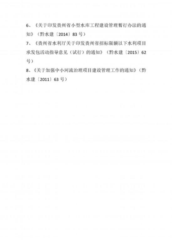 貴州省水利廳關於公布規范性文件清理結果的公告_頁面_9.jpg
