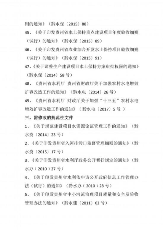 貴州省水利廳關於公布規范性文件清理結果的公告_頁面_8.jpg