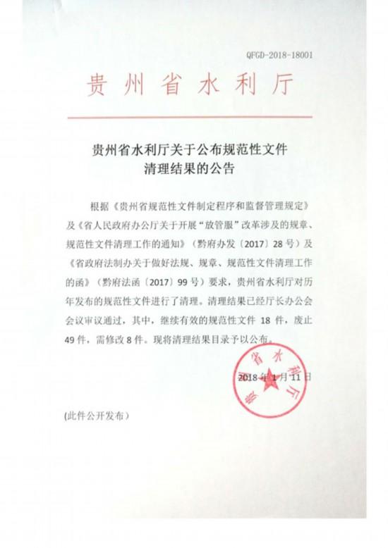 贵州省水利厅关于公布规范性文件清理结果的公告_页面_1.jpg