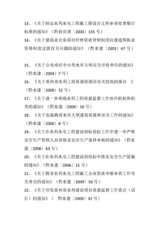 贵州省水利厅关于公布规范性文件清理结果的公告_页面_5.jpg