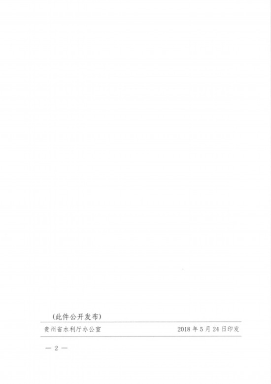 黔水辦〔2018〕19號 省水利廳關於印發《貴州省生產建設項目水土保持管理辦法》的通知_頁面_02.jpg