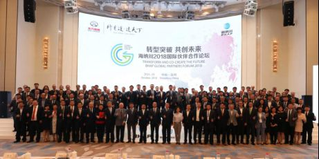 转型升级共创未来海纳川召开2018国际伙伴合作论坛