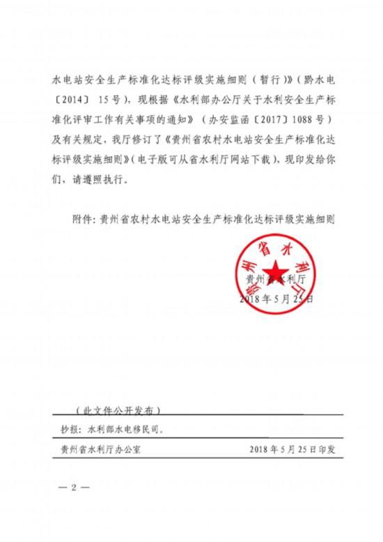 贵州省水利厅关于印发《贵州省农村水电站安全生产标准化达标评级实施细则》的通知_页面_2.jpg