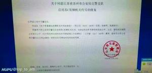 苏州将启用苏U号牌 成江苏首个双号牌城市
