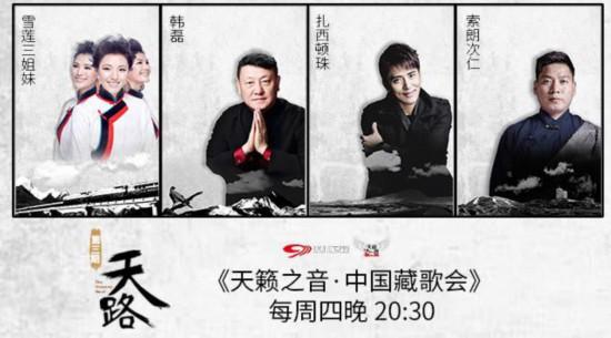 韩磊《藏歌会》化身段子手 雪莲三姐妹国际范藏腔惊艳全场
