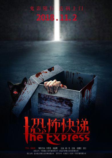 """《恐怖快递》11.23上映""""夺命快递""""登大银幕"""