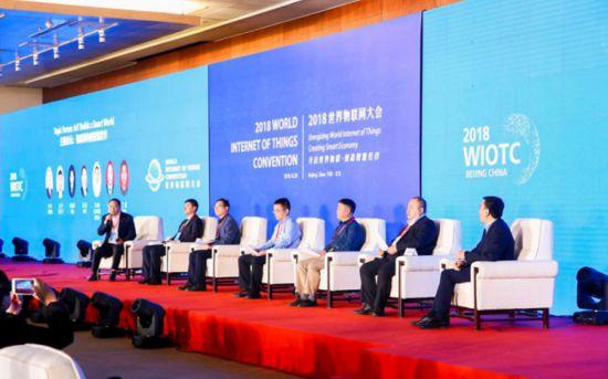 首部《世界物联网白皮书》在京发布