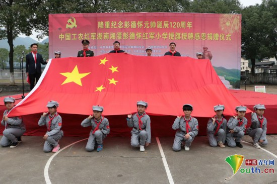 传承红色基因 彭德怀红军小学举行授旗授牌仪式
