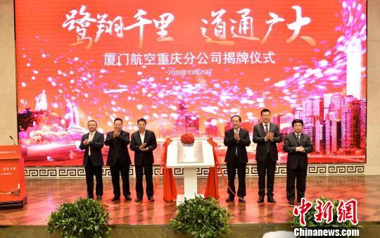 厦门航空重庆分公司挂牌计划投资10亿元建设生产基地