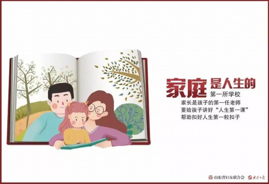 山东省妇女儿童主题公益广告,请转发