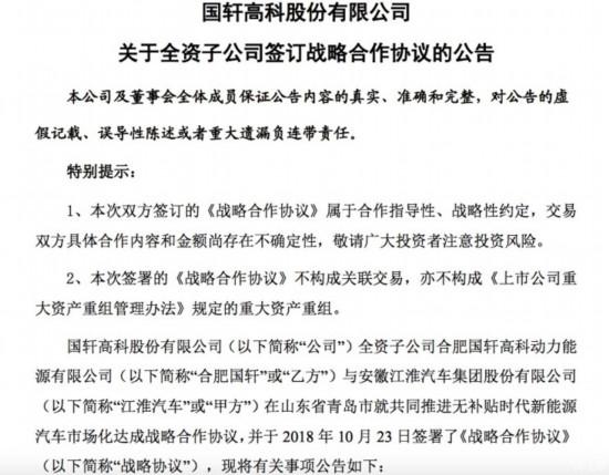 签40亿电池大单江淮、国轩高科达成合作