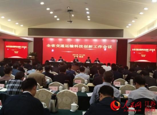 江苏省交通运输科技创新工作会议在南京召开