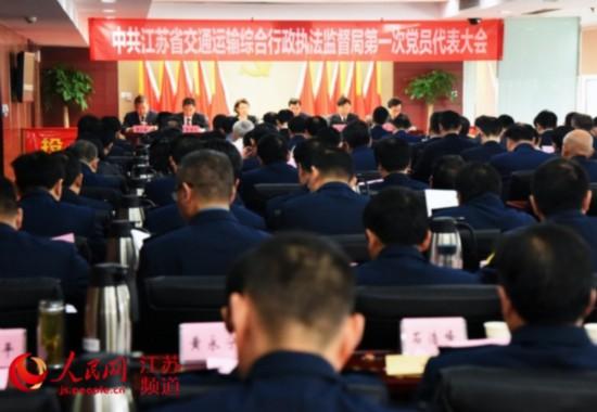 江苏省交通运输综合执法局第一次党代会召开
