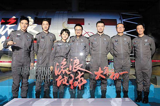 刘慈欣《流浪地球》搬上荧幕 吴京担任出品人