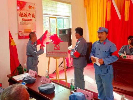 红色研学旅行教育基地在万宁山根镇大石岭村揭牌