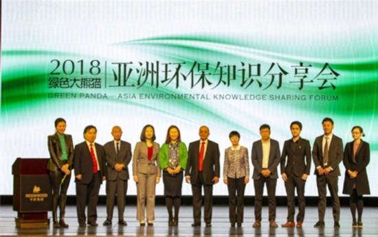 2018绿色大熊猫―亚洲环保知识分享会在京召开