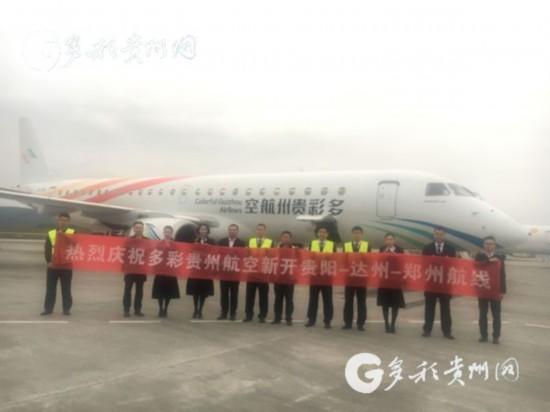 贵阳-达州-郑州航线开通 开航期间有低价优惠