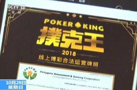 這些手機APP竟是賭博平台有的每天賭資5000萬元
