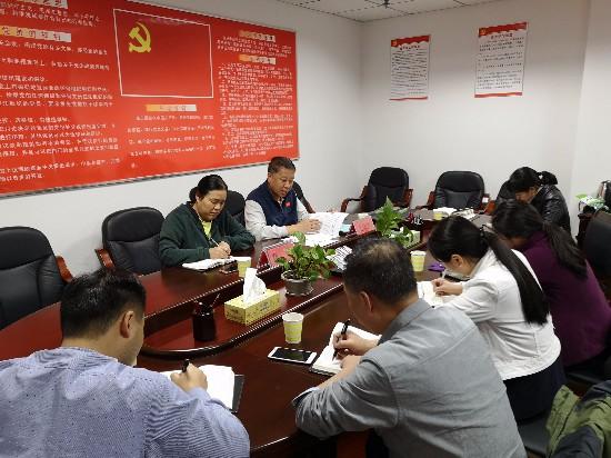 贵州省体育财务审计管理中心党支部召开党组
