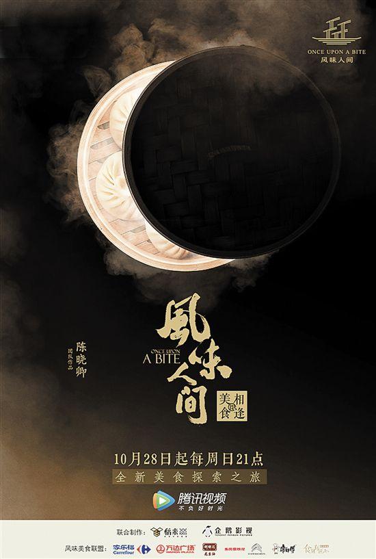 陈晓卿新作《风味人间》 探索中外美食的奇妙缘分