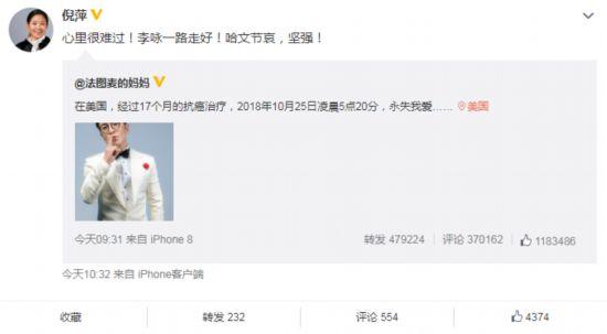 �I眼相送!李�前同游戏竞猜平台事倪萍、周��、���等�l文悼念