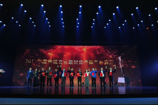 中华传统文化青少年影视嘉年华传统文化影视年度盛典完美闭幕