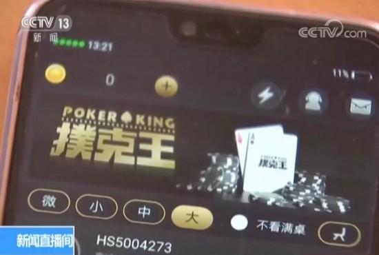 这些手机APP竟是赌博平台 有的每天赌资5000万元
