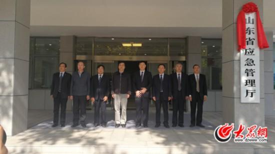山东省应急管理厅正式挂牌 副省长刘强出席