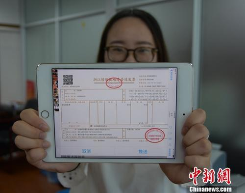 资料图:图为浙江增值税电子普通发票。(浙江省国家税务局供图) <a target='_blank'  data-cke-saved-href='http://www.chinanews.com/' href='http://www.chinanews.com/'><p  align=