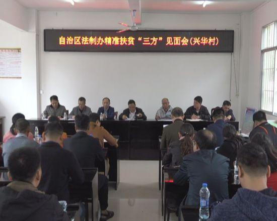 自治区法制办在马山兴华村和加善村开展脱贫攻坚帮扶行动
