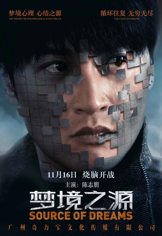 电影《梦境之源》发人物海报 破碎梦境探究真实自我