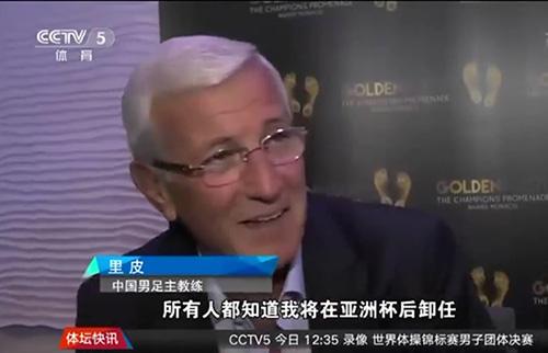 里皮:带国足打完亚洲杯后卸任 未来不再执教俱乐部