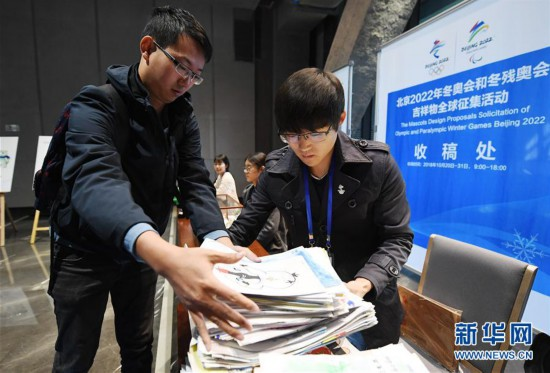 (体育)(1)北京冬奥会和冬残奥会吉祥物全球征集活动截止