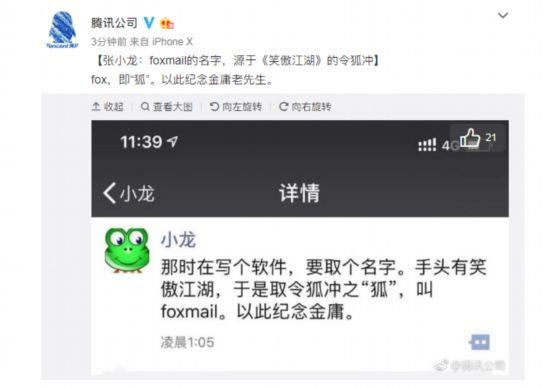 张小龙悼念金庸(腾讯公司截图)