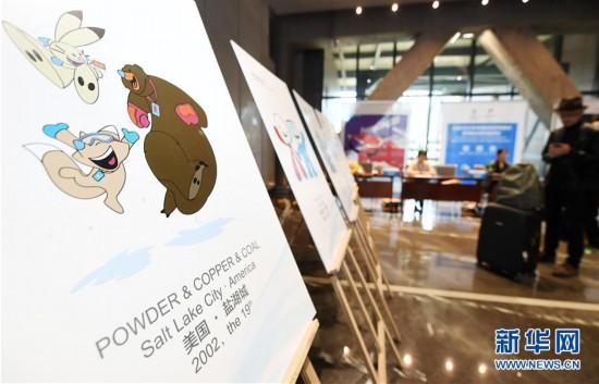 (体育)(2)北京冬奥会和冬残奥会吉祥物全球征集活动截止