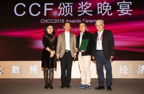 """""""计算机视觉平台""""项目获""""CCF科学技术奖""""最高奖"""