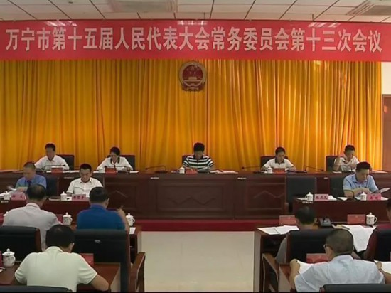万宁市第十五届人大常委会十三次会议召开