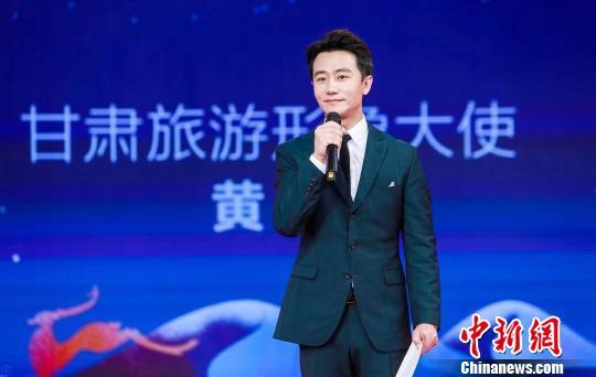 黄轩担任甘肃旅游形象大使助力旅游惠民方案