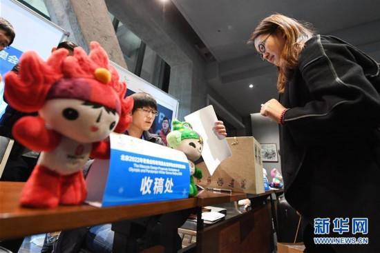 (体育)(3)北京冬奥会和冬残奥会吉祥物全球征集活动截止